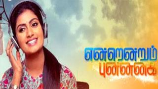 Endrendrum Punnagai-Zee Tamil tv Serial