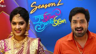Naam Iruvar Namakku Iruvar-Vijay tv Serial