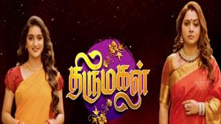Thirumagal-Sun tv Serial