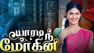 Yaaradi Nee Mohini-Zee Tamil tv Serial