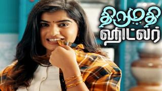 Thirumathi Hitler-Zee Tamil tv Serial