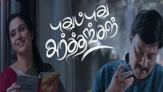 Pudhu Pudhu Arthangal-Zee Tamil tv Serial