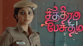 Chithiram Pesuthadi-Zee Tamil tv Serial