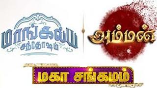 Amman-Colors Tamil tv Serial