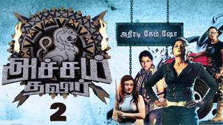 Atcham Thavir-Vijay tv Show