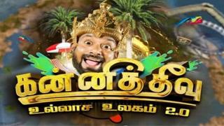 Colors Sunday Kondattam-Colors Tamil tv Show