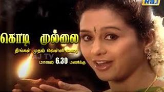Kodi Mullai-Raj tv Serial