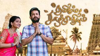 Thamizhum Saraswathiyum-Vijay tv Serial