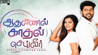 Aadhalinaal Kaadhal Seiveer - Vikatan Tv Serial