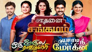 Oru Oorla Oru Rajakumari & Yaaradi Nee Mohini Sathanai Sangamam - Zee Tamil tv Serial