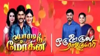 27-01-2021 Oru Oorla Oru Rajakumari & Yaaradi Nee Mohini Sathanai Sangamam - Zee Tamil tv Serial