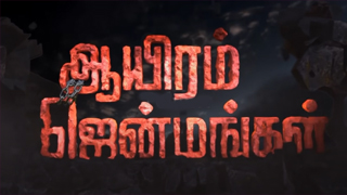 Aayiram Jenmangal-Polimer tv Serial