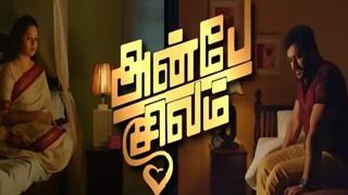 Anbe Sivam-Zee Tamil tv Serial