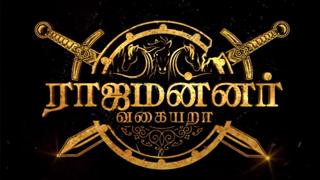 Raja Mannar Vagaiyara-Polimer tv Serial
